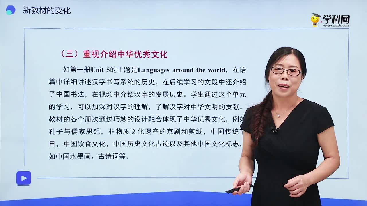 2.2 重视中华优秀文化,更新教材内容-高中英语新教材解读
