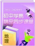 【精品】2019-2020學年上學期初中地理同步精品課堂(各版)