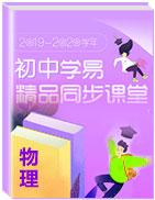 2019-2020学年初中物理同步精品课堂汇总
