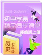 2019-2020学年七年级历史上册同步精品课堂(部编版)