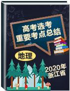 2020年浙江省高考选考地理重要考点总结