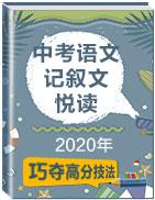 备战2020年中考语文巧夺高分技法之记叙文阅读