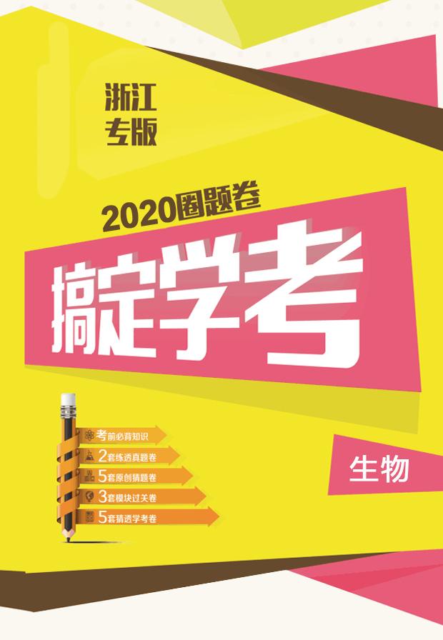 2020版搞定学考生物圈题卷(浙江专版)