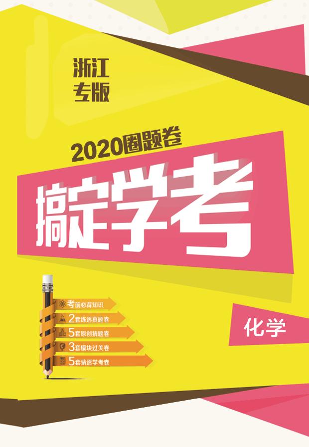 2020版搞定学考化学圈题卷(浙江专版)