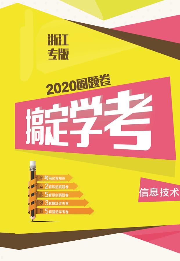 2020版搞定学考信息技术圈题卷(浙江专版)