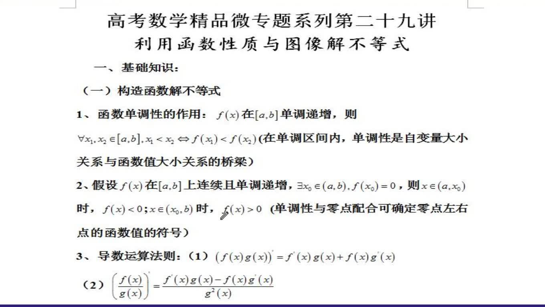 高考数学精品微专题系列第二十九讲:利用函数性质与图像解不等式-视频微课堂
