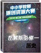 歷史必修一馬克思主義的產生、發展與中國新民主主義革命教學資源(2019年學科名師杯原創資源大賽)