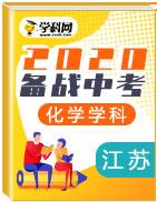 備戰2020年中考化學真題分類匯編(江蘇省)