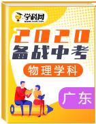 備戰2020年中考物理真題模擬題分類匯編(廣東省)