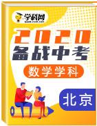 备战2020年中考数学真题模拟题分类汇编(北京)