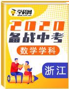 备战2020年中考数学真题分类汇编(浙江省)