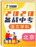 备战2020年中考语文三年真题模拟题分类汇编(北京)