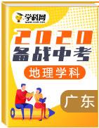 備戰2020年中考地理真題模擬題分類匯編(廣東省)
