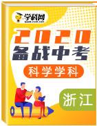 备战2020年中考科学真题分类汇编(浙江省)