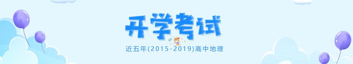 【开学考试】近五年(2015-2019)高中地理开学第一次考试汇总