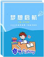 【夢想啟航】開學季高考一輪復習資料大放送