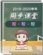 学易试题君之同步课堂帮帮帮2019-2020学年人教版