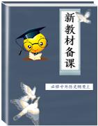 【新教材】高中历史新教材解读及备课资料大全