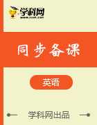 【新学期】2019年秋浙江专版英语开学季备课资料推荐