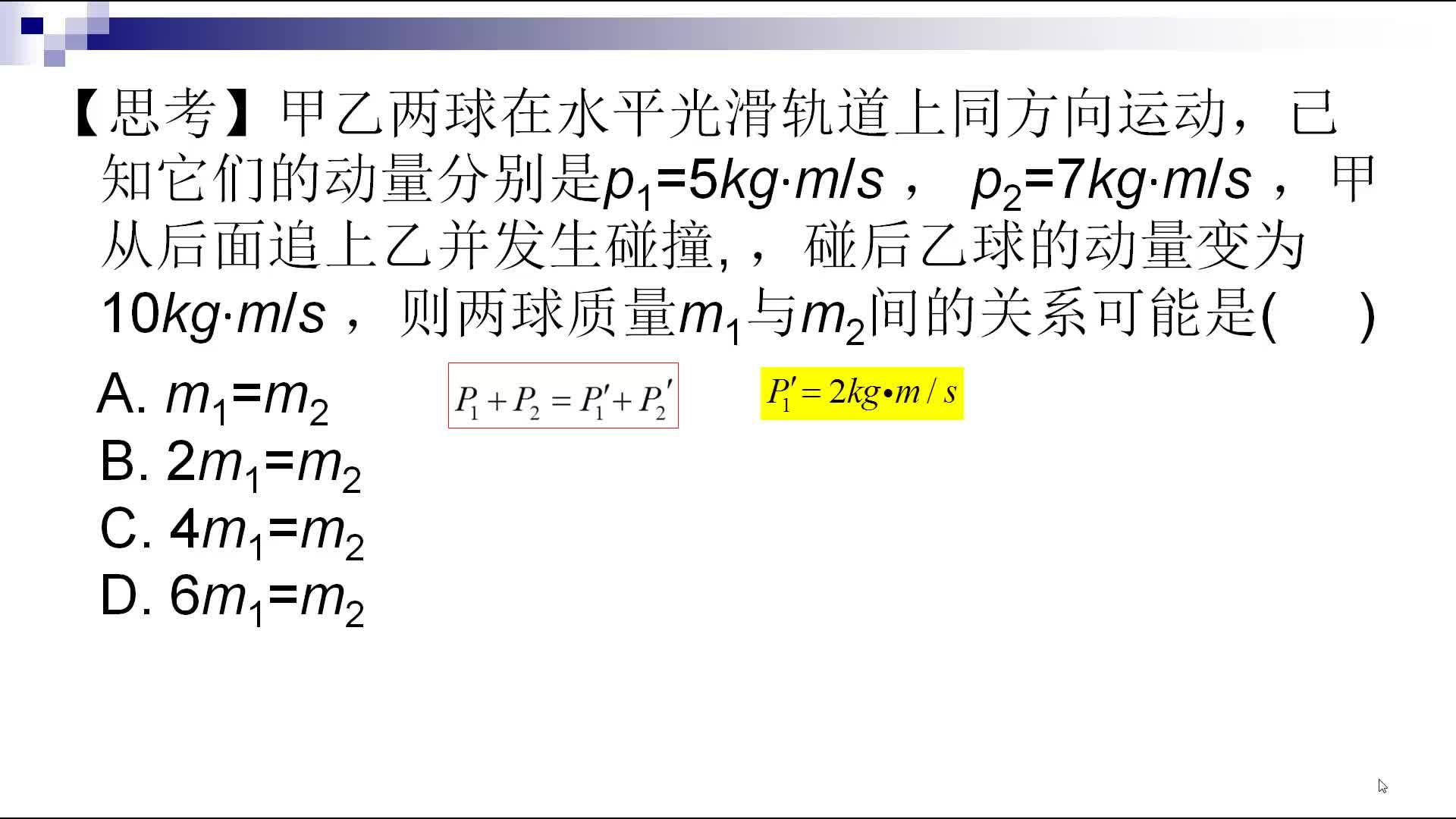 人教版高中物理3-5 第十六章《动量守恒定律》-碰撞中的规律(微课视频)