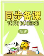 """人教部编版九年级历史下册""""五步问题""""导学法导学案"""