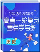 2020高考备考历史一轮复习考点学与练