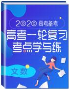 2020高考备考数学(文)一轮复习考点学与练