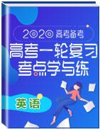 2020高考备考英语一轮复习考点学与练