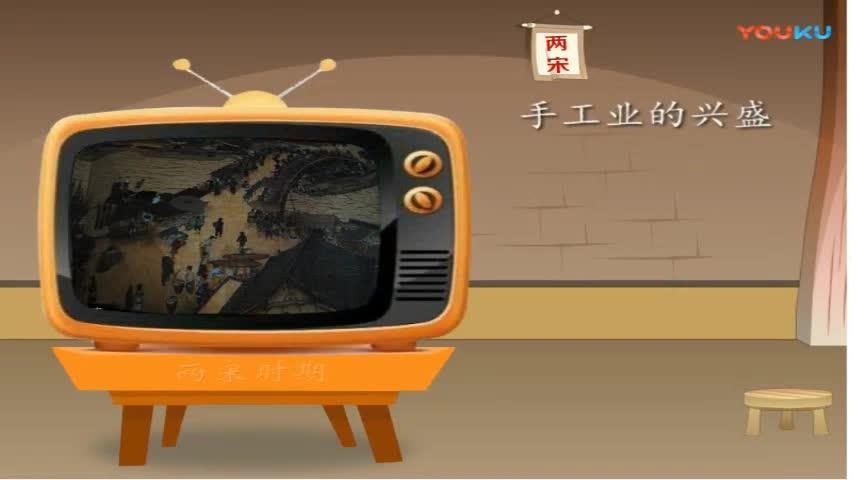 人教版 七年级历史下册 第9课 宋代的经济发展-视频微课堂