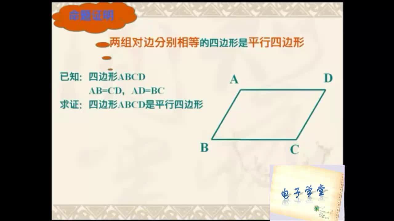 华师版 八年级数学下册 18.2 平行四边形的判定-视频微课堂