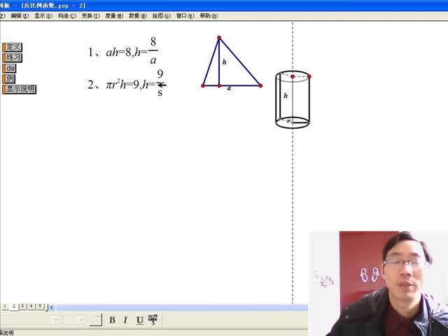 华师版 八年级数学下册 17.4 反比例函数-视频微课堂