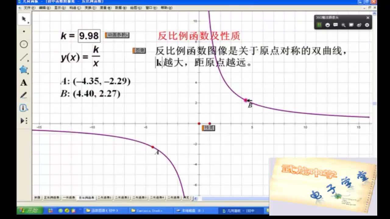 华师版 八年级数学下册 17.4 反比例函数及性质-视频微课堂
