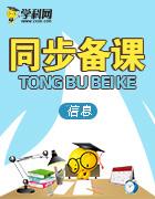 浙教版信息技术七年级下册教案 课件