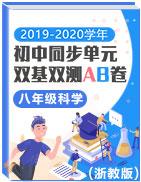 2019-2020學年八年級科學同步單元雙基雙測AB卷(浙教版)