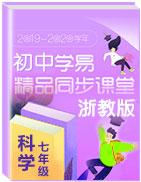 2019-2020學年七年級科學上冊同步精品課堂(浙教版)
