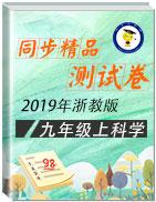 2019年浙教版九年级上科学同步精品测试卷