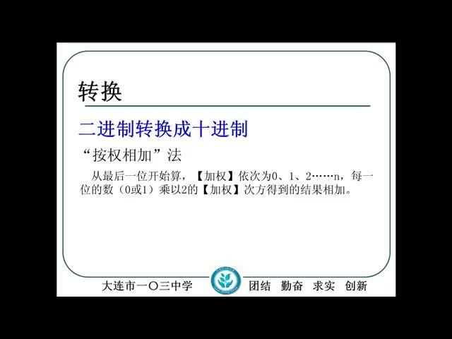 粤教版 信息技术学业水平测试知识点之 二进制转换成十进制-视频微课堂