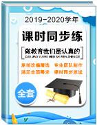 学易试题君之课时同步练2019-2020学年人教版