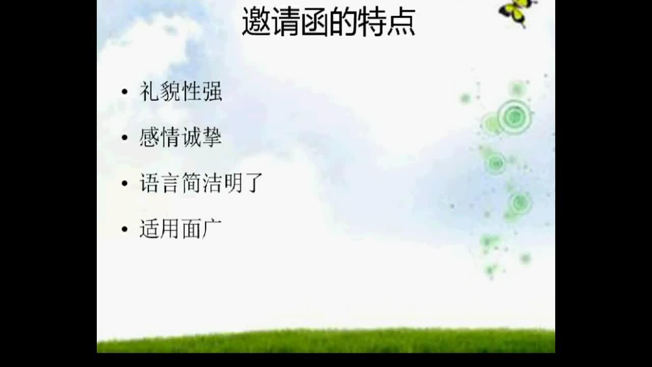 中考语文专题复习-应用文专题系列解析之十二——邀请函-视频微课堂