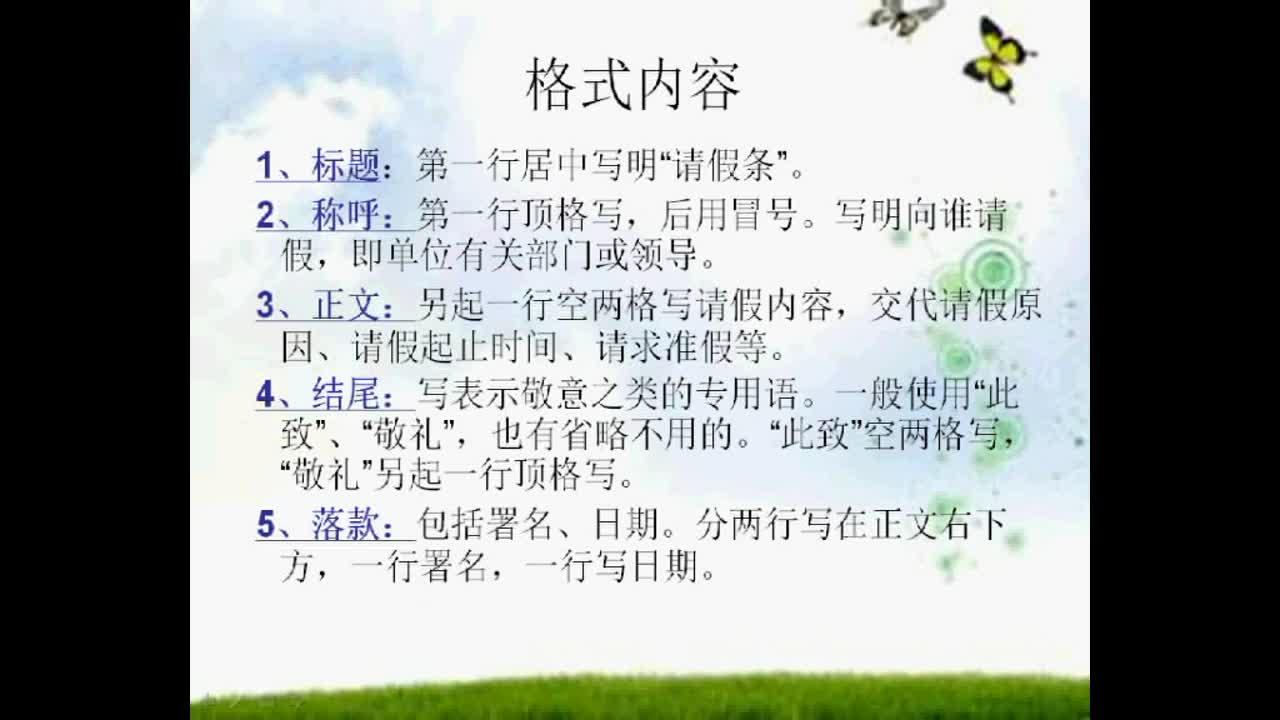 中考语文专题复习-应用文专题系列解析之三——请假条-视频微课堂