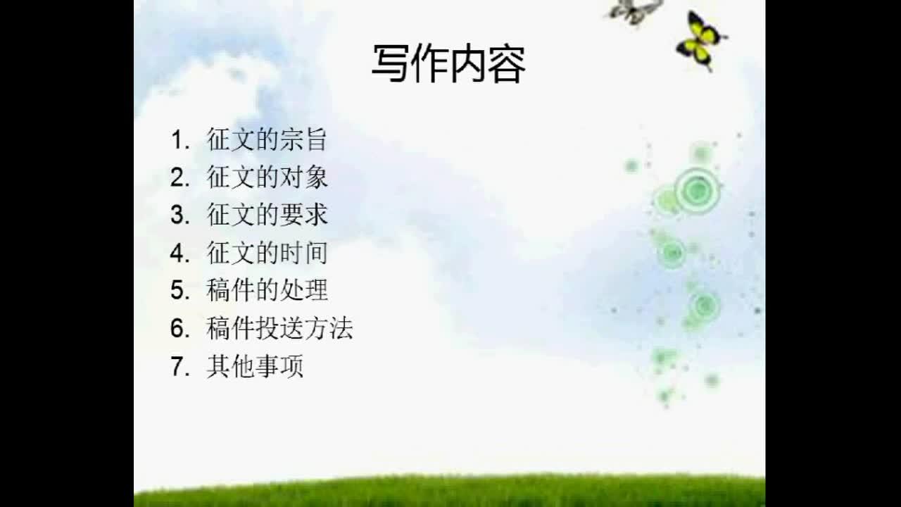 中考语文专题复习-应用文专题系列解析之九——征文启事-视频微课堂