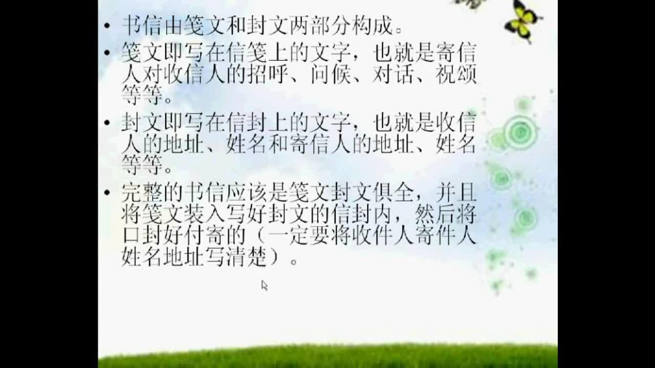 中考语文专题复习-应用文专题系列解析之四——书信-视频微课堂