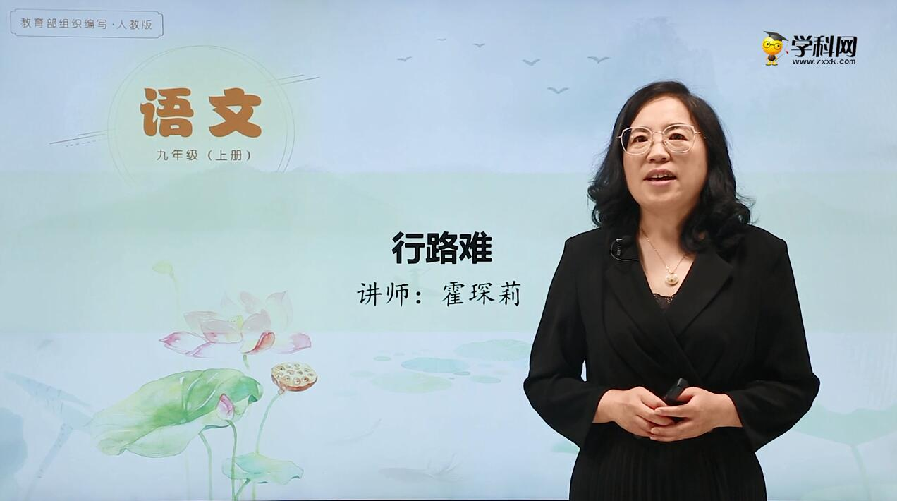 3.5 诗词三首(一)行路难(其一) 李白-语文九年级上册(部编版微课堂)