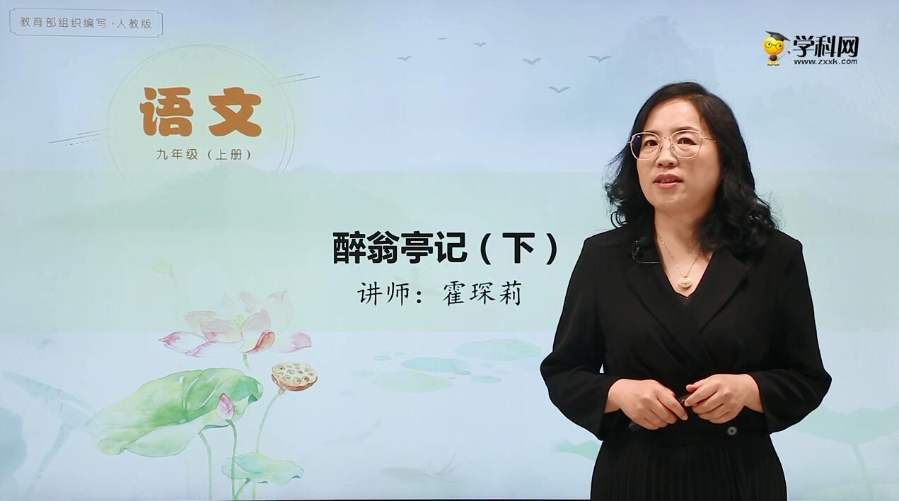 3.4 醉翁亭记(下) 欧阳修-语文九年级上册(部编版微课堂)