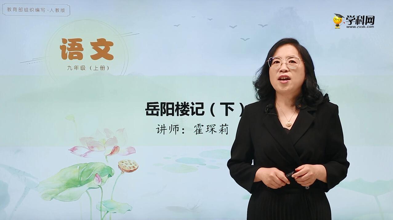 3.2 岳阳楼记(下) 范仲淹-语文九年级上册(部编版微课堂)