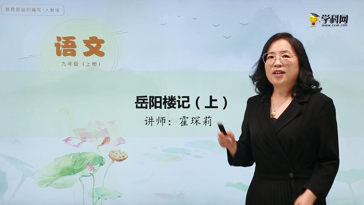 3.1 岳阳楼记(上) 范仲淹-语文九年级上册(部编版微课堂)