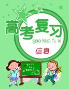 2020浙江高考信息技术大一轮复习教师用书
