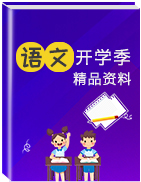 开学季2019-2020学年初中语文原创精品好资源
