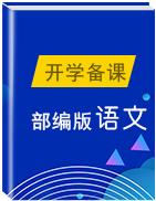 2019秋人教部編版八年級語文上冊導學課件