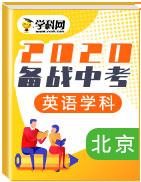 備戰2020年中考英語真題分類匯編(北京市)
